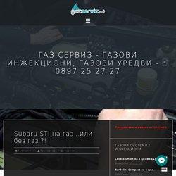 Subaru STI на газ ..или без газ ?! Газов иинжекциони