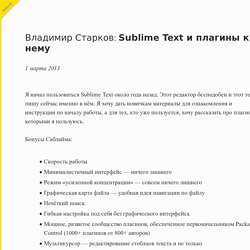 Sublime Text и плагины к нему