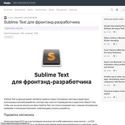 Sublime Text для фронтэнд-разработчика / Хабрахабр