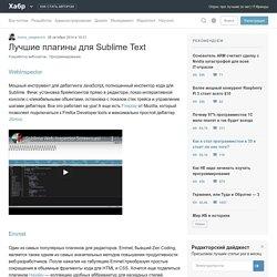 Лучшие плагины для Sublime Text / Хабрахабр