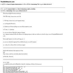พิมพ์หน้านี้ - แนะนำเว็บ Submit PR8!!!! และ PR 9 !!!!!Dofollow 100% (เพิ่มPR9)