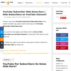 Hide Subscribers on YouTube Channel? - Hindi Blogging Hub