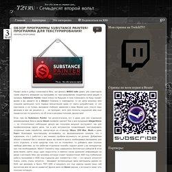 Обзор программы Substance Painter! Программа для текстурирования!