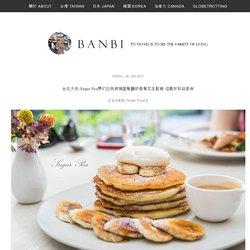 台北大安-Sugar Pea夢幻白色玻璃屋餐廳的香蕉花生鬆餅 信義安和站美食 - Banbi 斑比美食旅遊