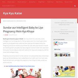 Sundar aur Intelligent Baby ke Liye Pregnancy Mein Kya Khaye