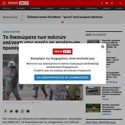 Τα δικαιώματα των πολιτών απέναντι στις αρχές σε περίπτωση προσαγωγής ή σύλληψης - Sunday Edition