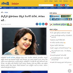 Singer sunitha said sorry to fans for mani sharma musical event cancellation - Sakshi