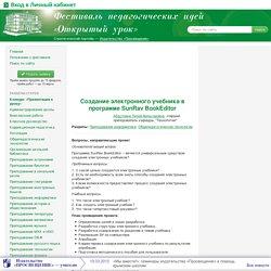 Создание электронного учебника в программе SunRav BookEditor