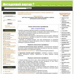 Сертифікати Методичного порталу. Умови, правила та порядок замовлення