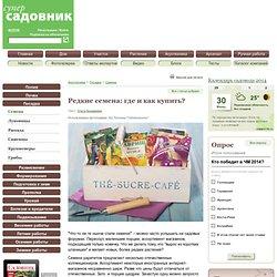 Редкие семена: где и как купить? на Supersadovnik.ru