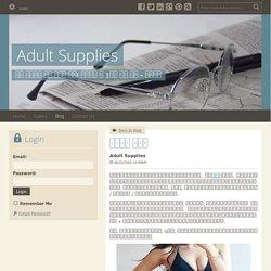 성인용품 오나홀 - Adult Supplies : powered by Doodlekit