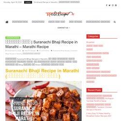 Suranachi Bhaji Recipe in Marathi – Marathi Recipe