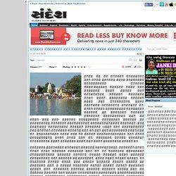 Surat, Tapi's Lifeline Review Suryaputri Janmotsava