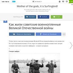 Как жили советские военнопленные Великой Отечественной войны