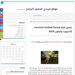 تحميل لعبة survival wicked forest للاندرويد وايفون 2016