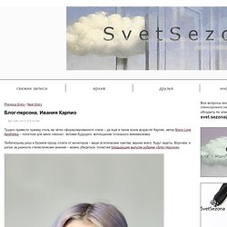 SvetSezona - Блог-персона. Ивания Карпио