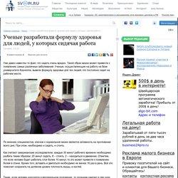 Ученые разработали формулу здоровья для людей, у которых сидячая работа » Svopi.ru - Независимый информационный портал России и Белоруссии