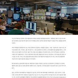 대한민국 SW개발자 되기