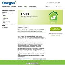 Swegon - Swegon ESBO