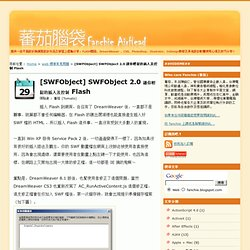 [SWFObject] SWFObject 2.0 讓你輕鬆的插入及控制 Flash