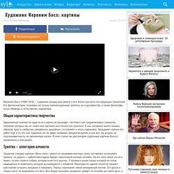 Художник Иероним Босх: картины
