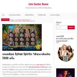 เกมสล็อต Sylvan Spirits: วิธีชนะเดิมพัน 7000 ครั้ง