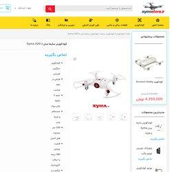 خرید کوادکوپتر Syma X20s - ایکس 20 اس ارزانترین پهپاد سایما