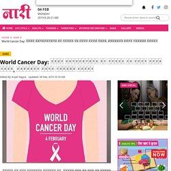 World Cancer Day: खराब लाइफस्टाइल है कैंसर का सबसे बड़ा कारण, महिलाएं रहें ज्यादा सतर्क - due-to-cancer-symptoms-types-and-methods-of-healing