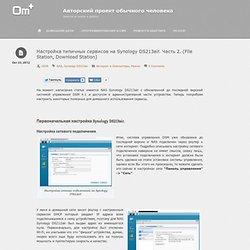 Настройка типичных сервисов на Synology DS213air. Часть 2. (File Station, Download Station)