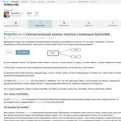 Синтаксический анализ текстов с помощью SyntaxNet