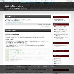 System Innovation  Silverlight 印刷処理