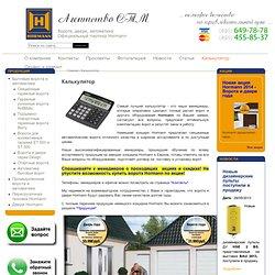 Агентство СTМ - ворота, двери, автоматика Hormann