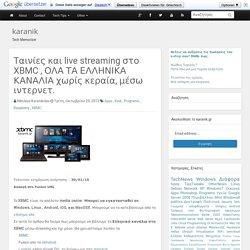 Tαινίες και live streaming στο XBMC , ΟΛΑ ΤΑ ΕΛΛΗΝΙΚΑ ΚΑΝΑΛΙΑ χωρίς κεραία, μέσω ιντερνετ.