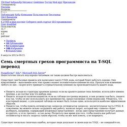 Семь смертных грехов программиста на T-SQL