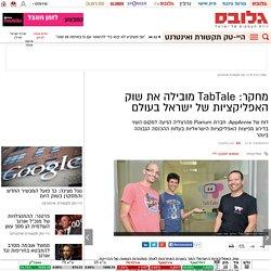 מחקר: TabTale מובילה שוק האפליקציות של ישראל בעולם