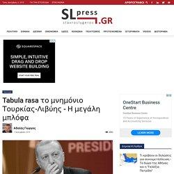 Tabula rasa το μνημόνιο Τουρκίας-Λιβύης - Η μεγάλη μπλόφα