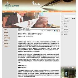 財團法人台灣智庫 Taiwan Thinktank 看雜誌 / 陳博志:紅色供應鏈與兩岸產業合作