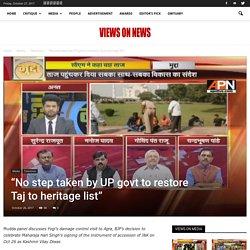"""No step taken by UP govt to restore Taj to heritage list"" - Views on news"