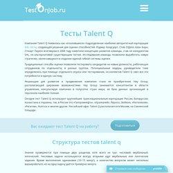 Тесты Talent q примеры пройти Онлайн с ответами бесплатно
