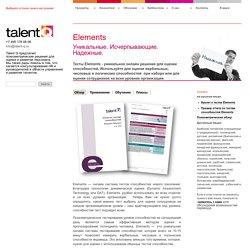 Talent Q Оценка персонала, тесты, 360, массовый подбор
