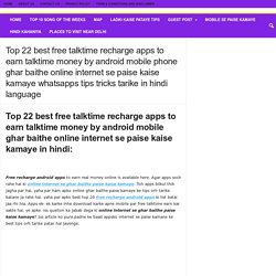 Top 22 best free talktime recharge apps to earn talktime money by android mobile phone ghar baithe online internet se paise kaise kamaye whatsapps tips tricks tarike in hindi language - news baki