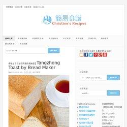 湯種土司【全程用麵包機食譜】Tangzhong Toast by Bread Maker