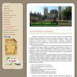 Технология обучения в сотрудничестве - Сайт tanzilyamir!