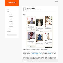瀑布流布局浅析 - TaobaoUED