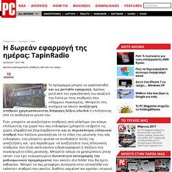 Η δωρεάν εφαρμογή της ημέρας: TapinRadio - Free Apps