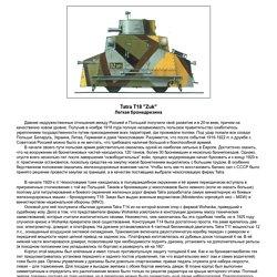 """Tatra T18 """"Zuk"""""""