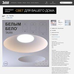 Встроенные светильники - TAURA
