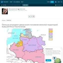 Польша открывает двери всем потомкам жителей территорий бывшей Речи Посполитой: taxfree — LiveJournal