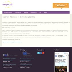 Teachers 4 Europe: Το δίκτυο της μάθησης