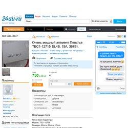 Очень мощный элемент Пельтье TEC1-12715 15,4В, 15А, 367Вт. – купить в Москве. Системы охлаждения на интернет-аукционе 24AU.RU